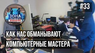 Зона особого внимания. Компьютерные мастера. #33