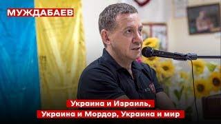 Украина и Израиль, Украина и Мордор, Украина и мир