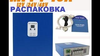 Розпакування 40A MPPT рк контролер заряду з інтерфейсом RS232, 12 В 24 До 48 В