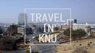 2017 경북대학교 홍보 UCC TRAVEL IN KNU.