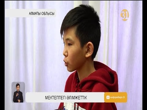 Алматы облысында 7