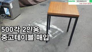 2인용 무늬목 중고테이블[카페폐업 중고가구 매입 전문]