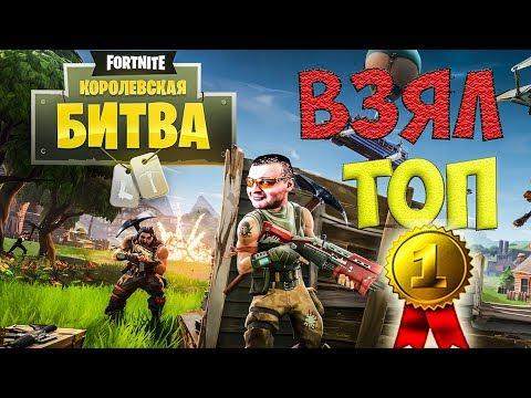 ВЗЯЛ ТОП 1 В FORTNITE☛Fortnite Battle Royale thumbnail