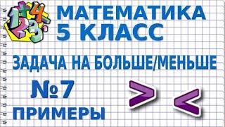 МАТЕМАТИКА 5 класс. РЕШЕНИЕ ПОДОБНЫХ ЗАДАЧ: № 602 (ТАРАСЕНКОВА)