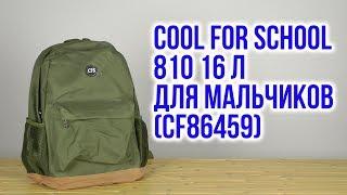 Розпакування Сool For School 810 40x26x16 см 16 л для хлопчиків CF86459