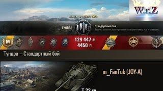 Т-22 ср.  Крутой нагиб)  Тундра – Стандартный бой  World of Tanks 0.9.14 WОT