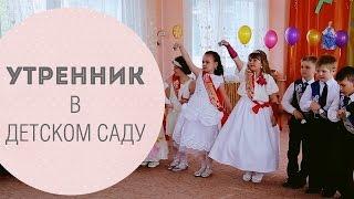 Утренник. Выпускной в детском саду. Happy Video.