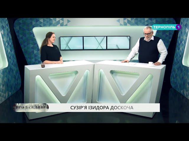 Cузір'я Ізидора Доскоча | гостя - Анжела Доскоч | РОЗМОВИ ПРО ВАЖЛИВЕ