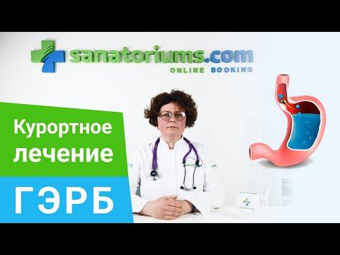 Где и как лечить ГЭРБ. Профильные курорты и методы санаторного лечения ГЭРБ