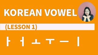 How to say Korean Alphabet Vowel 'ㅏ, ㅓ, ㅗ, ㅜ, ㅡ, ㅣ'