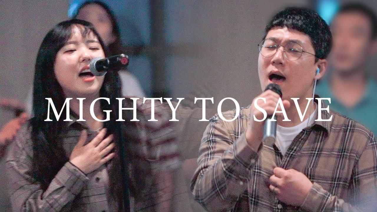 Mighty To Save 내 주는 구원의 주 - 예람워십