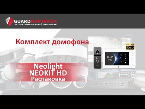 Комплект NEOLIGHT NEOKIT HD │ Распаковка