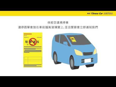 Times Car Rental - Rental Guide - Chinese