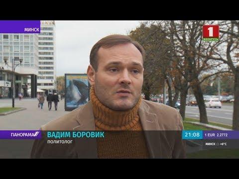 Эксперты о II Форуме регионов Беларуси и Украины. Панорама