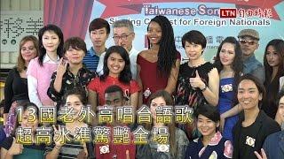 13國老外高唱台語歌 超高水準驚艷全場