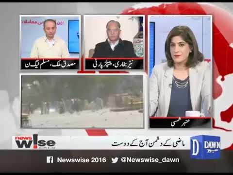 Newswise - 29 December, 2017 - Dawn News