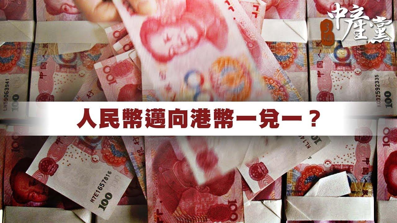 【三個中產黨】人民幣邁向港幣一兌一? - YouTube