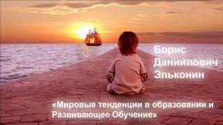 Борис Эльконин: