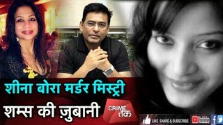 LIVE:SHEENA BORA मर्डर MYSTERY की पूरी कहानी,शम्स की ज़ुबानी Indrani Mukerjea  MUMBAI POLICE 
