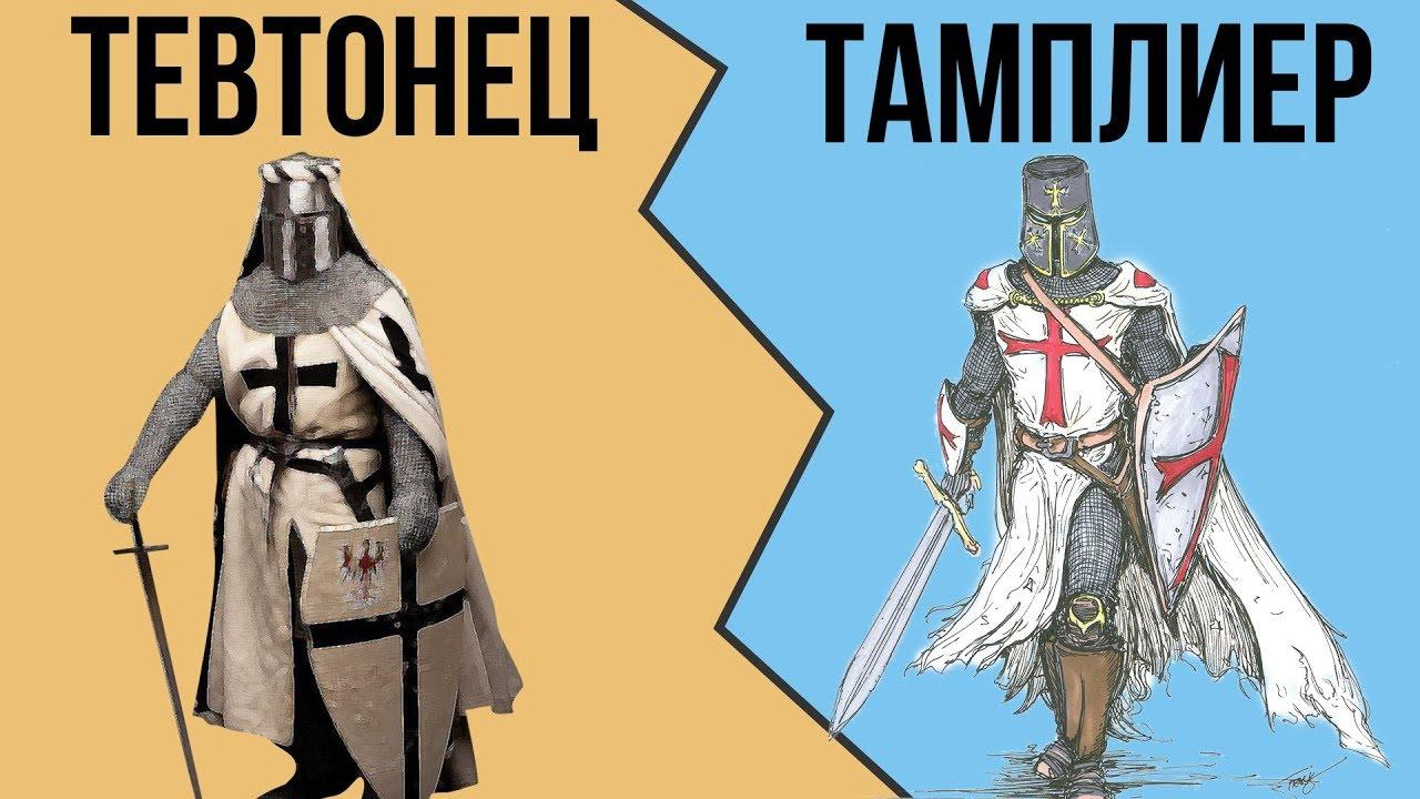 В чем разница между ТАМПЛИЕРАМИ и ТЕВТОНЦАМИ?