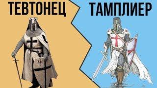 В чем разница между ТАМПЛИЕРАМИ и ТЕВТОНЦАМИ ?