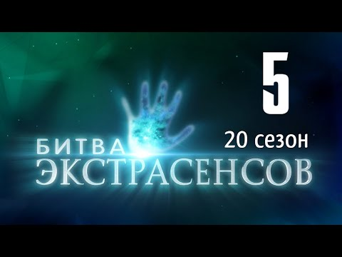 Битва экстрасенсов 20 сезон 5 выпуск на ТНТ. Анонс