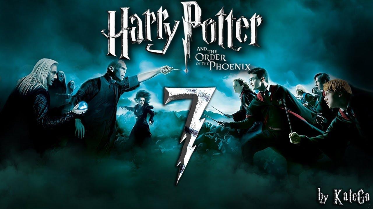 Гарри Поттер и Орден Феникса. #7. [Гарри из бэк] - YouTube