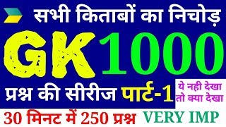 Top 1000 gk question in hindi part-1, science in hindi, gk in hindi, best science one liner,