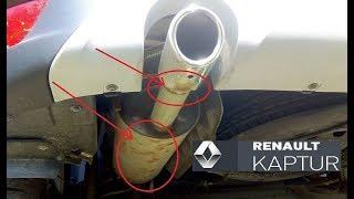 Renault Kaptur: корозія на вихлопній трубі і елементах днища кузова