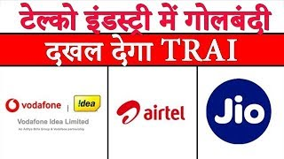 TRAI To Step In If Jio , Airtel , Vodafone Idea Limited & BSNL Becomes Anti-Competitive