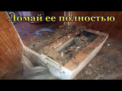 Демонтаж печи в садовом доме. Ломаем старую печь, кладём новую.