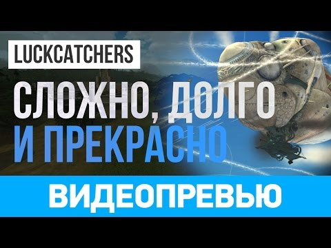 Превью обзор игры LuckCatchers