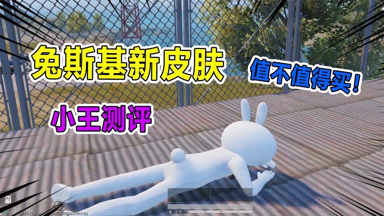 和平精英:兔斯基值不值得买?小王亲测,训练场吸引无数目光!【王老师爱吃鸡】