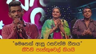 Kumariyaka Pa Salamba Saluna - Amazing Singing @ Dream Star Season 07 ( 04-02-2017 )