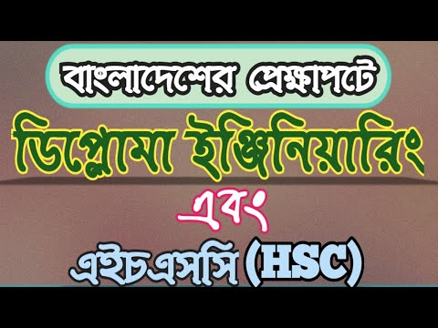 Facility to Study at Polytechnic (Diploma Engineering) after SSC Exam - BD, পলিটেকনিকে পড়ার সুবিধা
