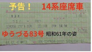 国鉄14系座席車『ゆうづる83号』予告【2019年7月26日(金)公開】
