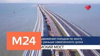 """""""Москва и мир"""": холодный фронт и Крымский мост - Москва 24"""