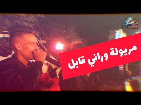 Cheb Hamza Joker Ft Naser Siari -meryoula Wrani 9abl-live 2019 مريولة وراني قابل