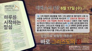 6월 17일 (수) 온라인 새벽기도-에베소서3장