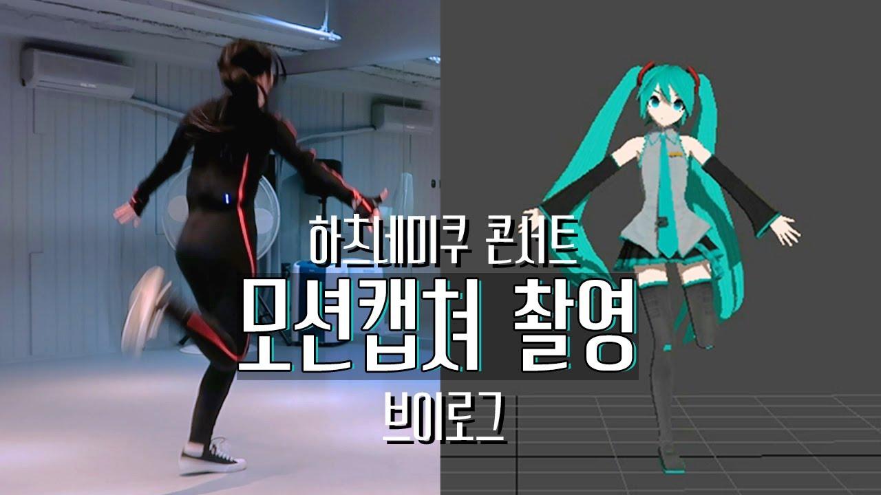 Vlog 하츠네미쿠 콘서트 모션캡쳐 촬영 브이로그