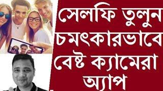 বেষ্ট Camera অ্যাপ চমৎকারভাবে ফটো তুলুন Best Android Camera app | bangla mobile tips