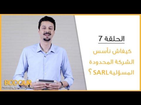 """الحلقة 7 : كيفاش نأسس """"الشركة المحدودة المسؤلية""""SARL ؟"""