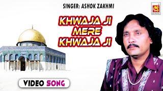 Khwaja Ji Mere Khwaja Ji  || Ashok Zakhmi || Original Qawwali || Musicraft || Audio