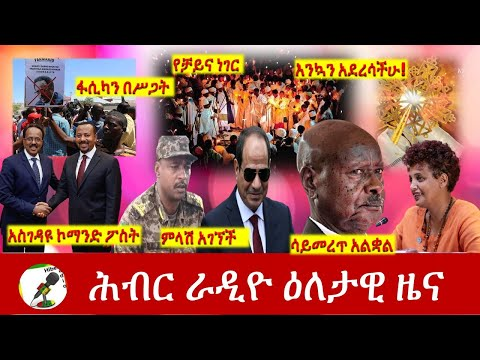 Hiber Radio Daily Ethiopia News May 02, 2021 | ሕብር ራዲዮ ዕለታዊ ዜና | Ethiopia