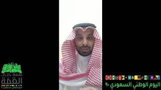 موظفينا من مختلف فنادق أكور مكة يتمنون لكم يوم وطني سعودي سعيد #عبر_بالسعودي #اليوم_الوطني٩٠