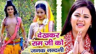 #Anu_Dubey का सबसे सूंदर राम भजन 2019 - Dekhkar Ramji Ko Janak Nandani - Bhojpuri Ram Bhajan 2019