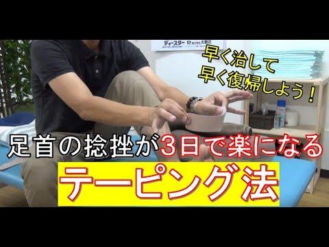 足首 の 捻挫 を 早く 治す 方法