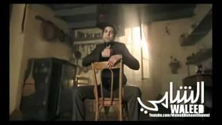 Waleed Alshami - Baseta / وليد الشامي - بسيطة