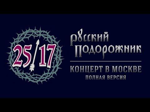 /17 - _Мама, мы все тяжело больны (РП. Концерт в Москве 2015) скачать песню мп3