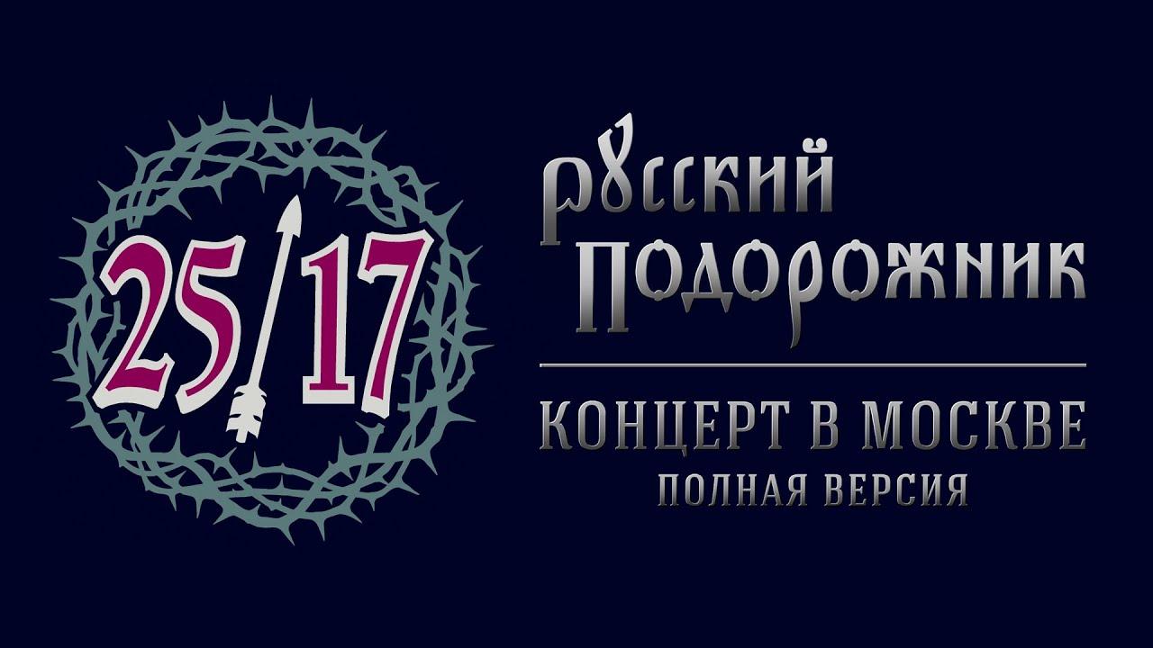 """25/17 """"Русский подорожник. Концерт в Москве"""" (2019)"""